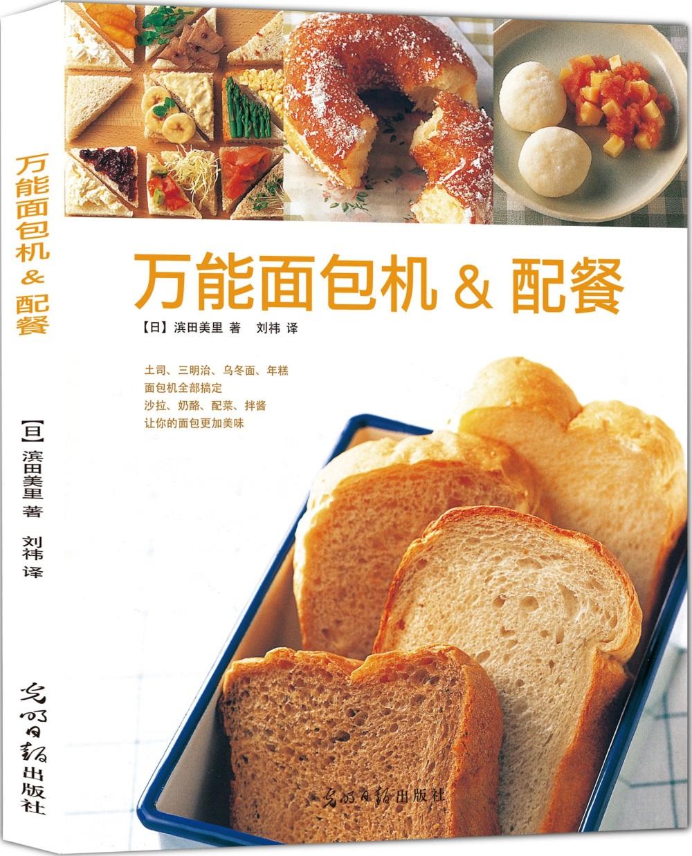 萬能面包機&配餐