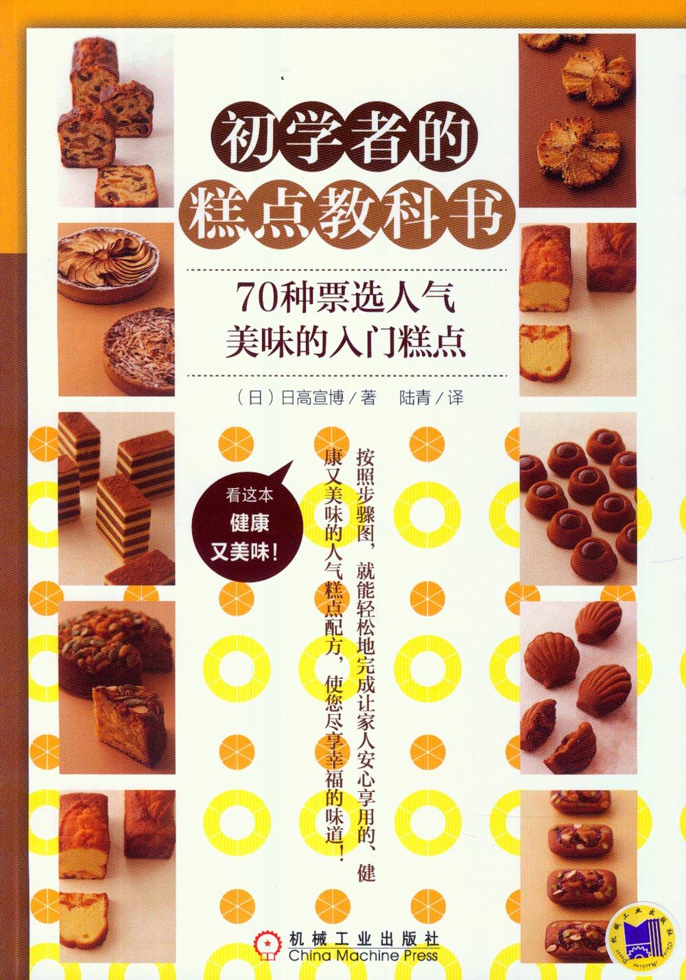 初學者的糕點教科書:70種票選 美味的入門糕點