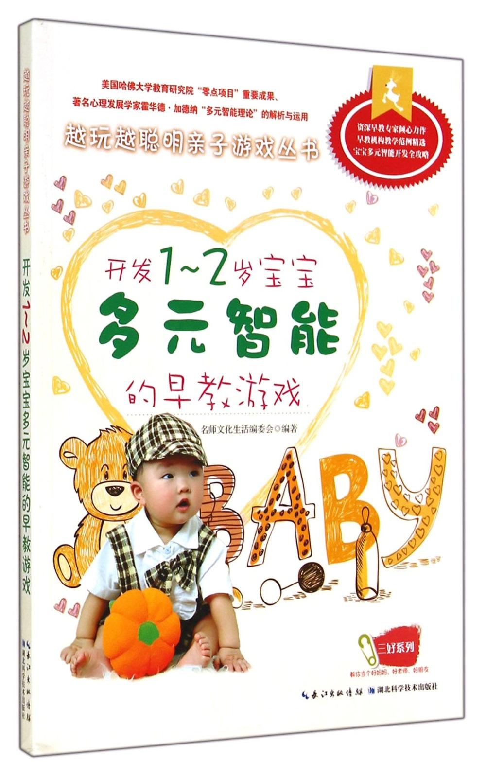 越玩越聰明親子游戲叢書:開發1^~2歲寶寶多元智能的早教游戲