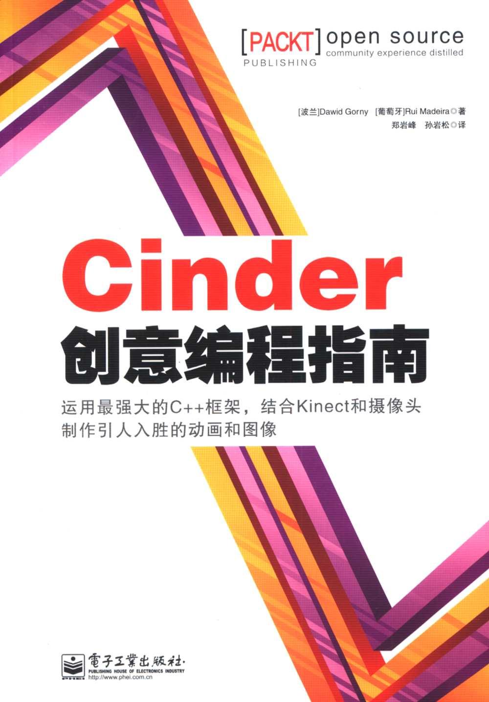 Cinder 編程指南