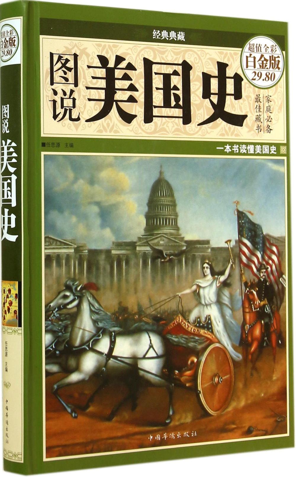 圖說美國史  全彩白金版