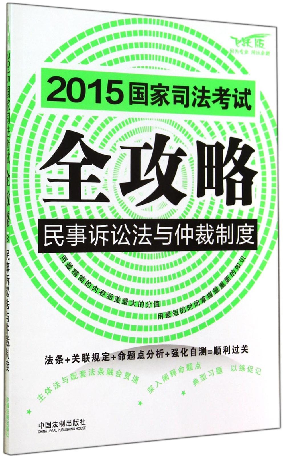 2015國家司法考試全攻略:民事訴訟法與仲裁制度