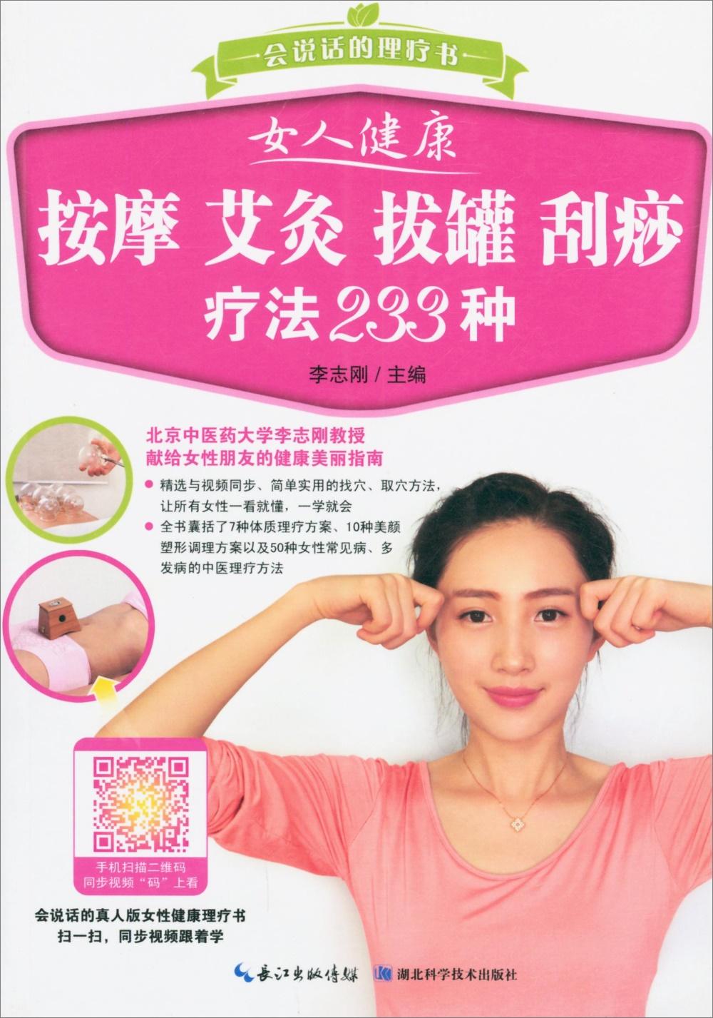 女人健康按摩、艾灸、拔罐、刮痧療法233種
