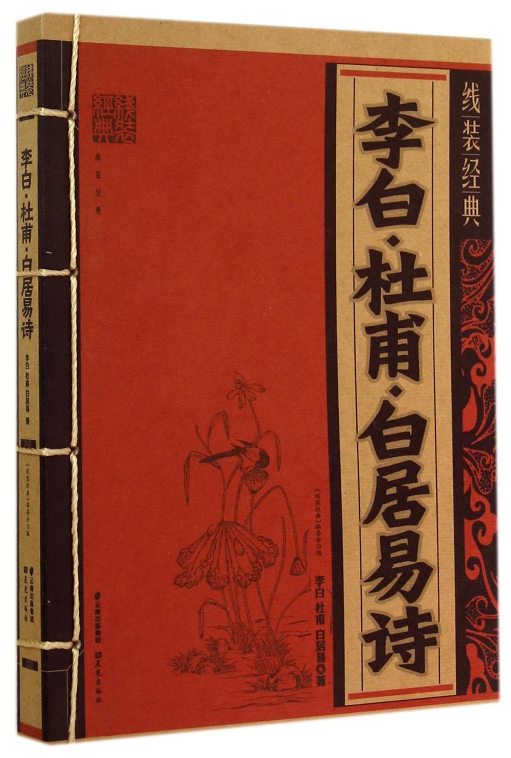 線裝 :李白·杜甫·白居易詩