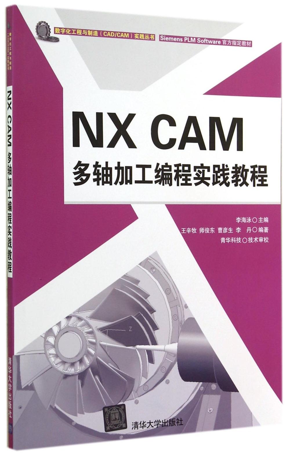 NX CAM 多軸加工編程實踐教程