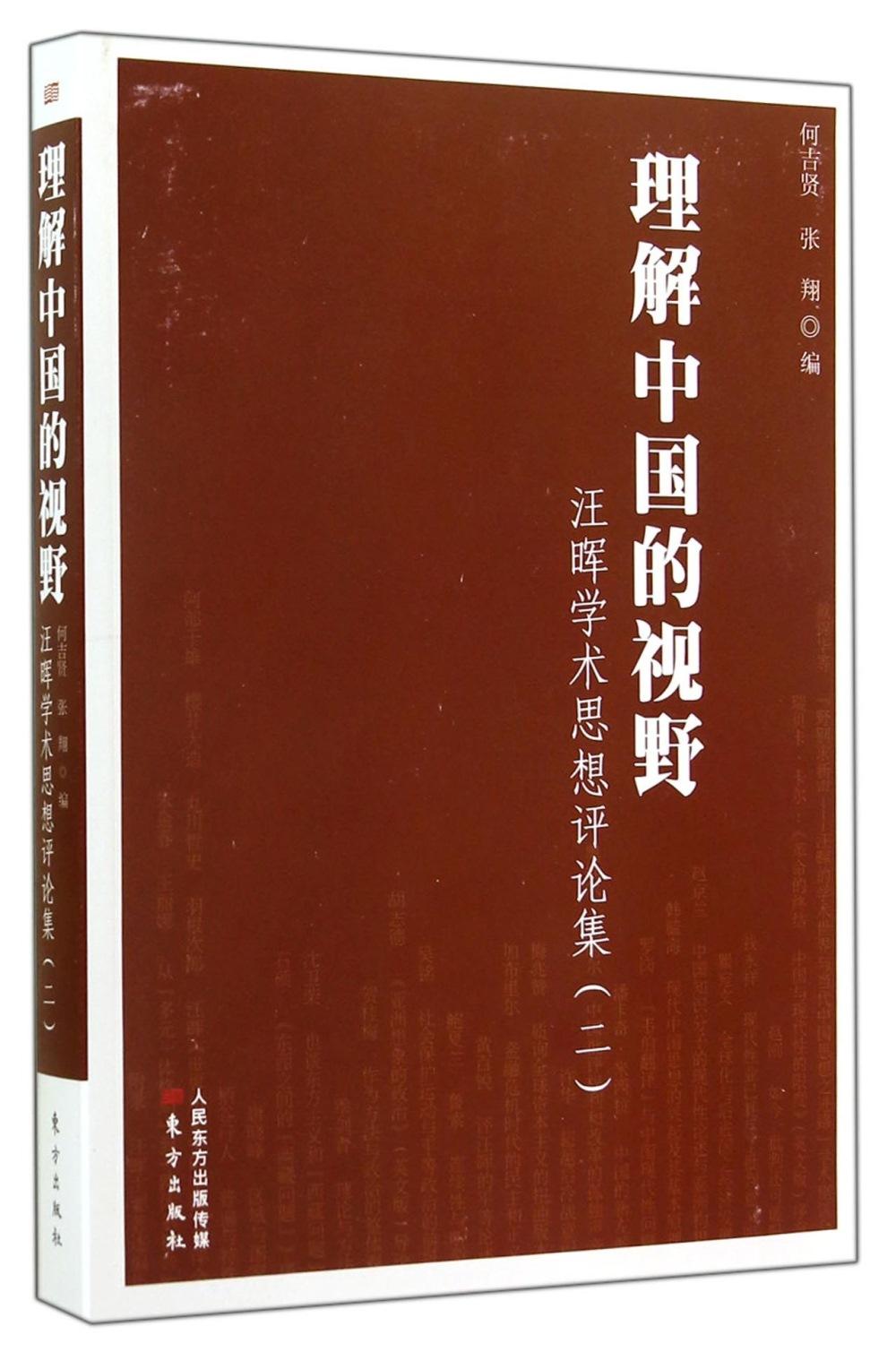 理解中國的視野:汪暉學術思想評論集^(二^)