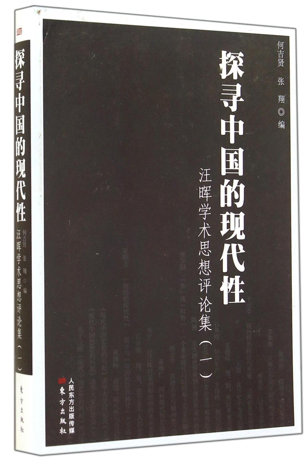 探尋中國的 性:汪暉學術思想評論集^(一^)
