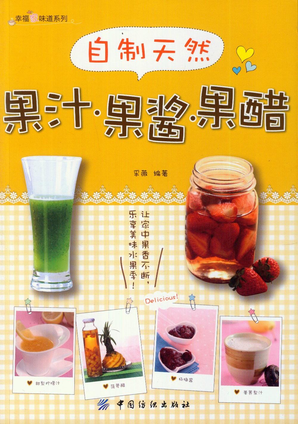自制天然果汁·果醬·果醋