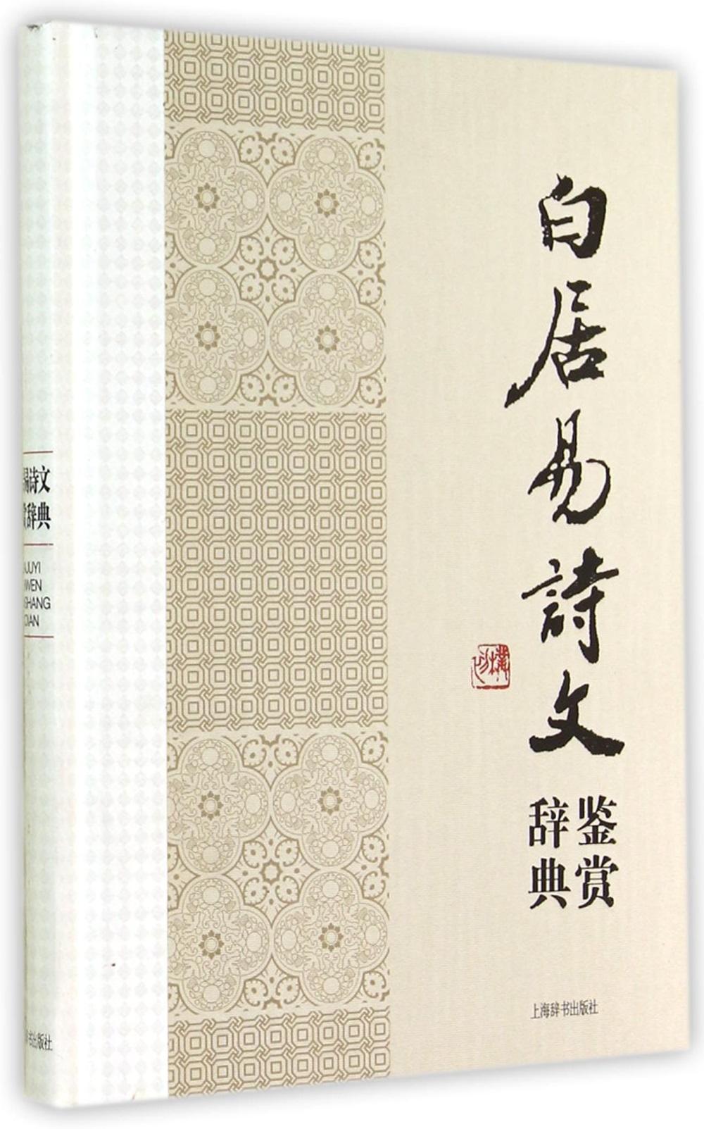 白居易詩文鑒賞辭典