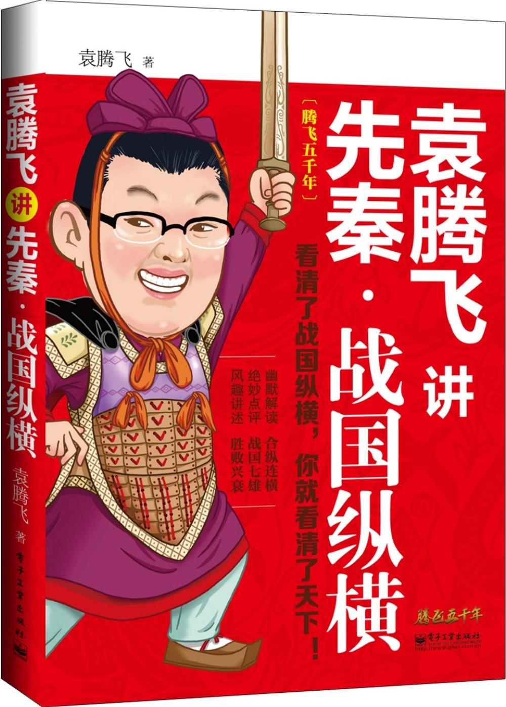 袁騰飛講先秦:戰國縱橫