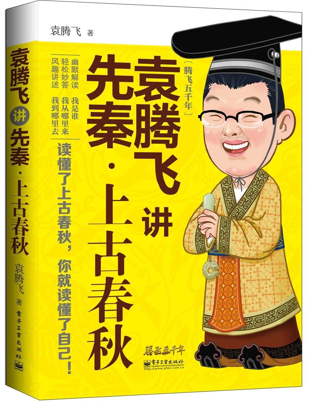 袁騰飛講先秦:上古春秋