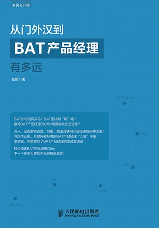 從門外漢到BAT產品經理有多遠