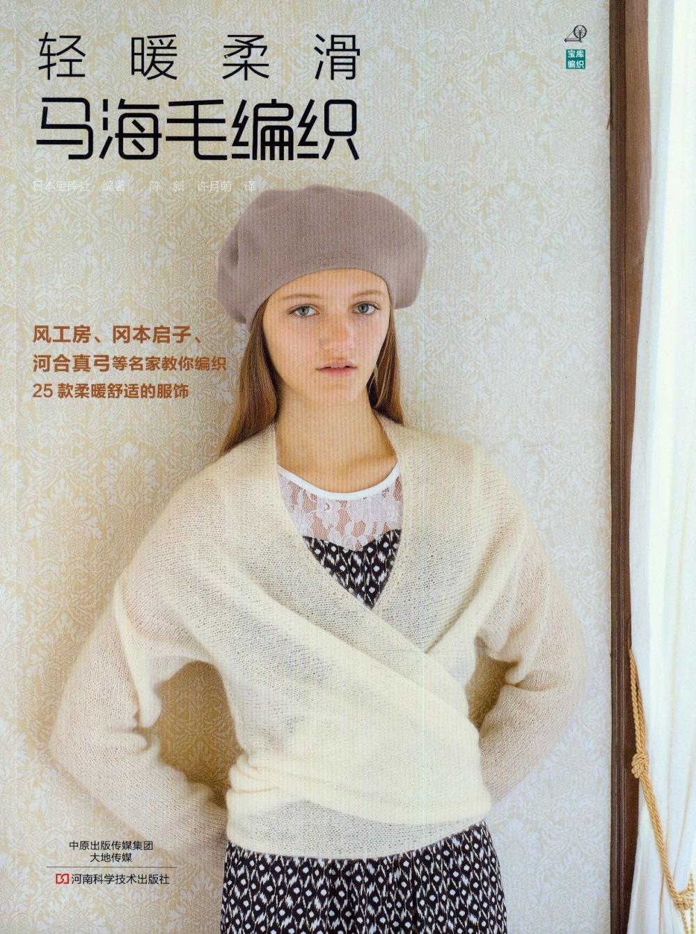 輕暖柔滑馬海毛編織
