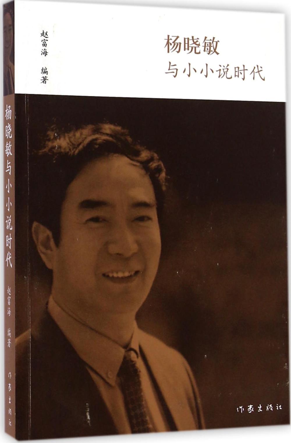 楊曉敏與小小說時代