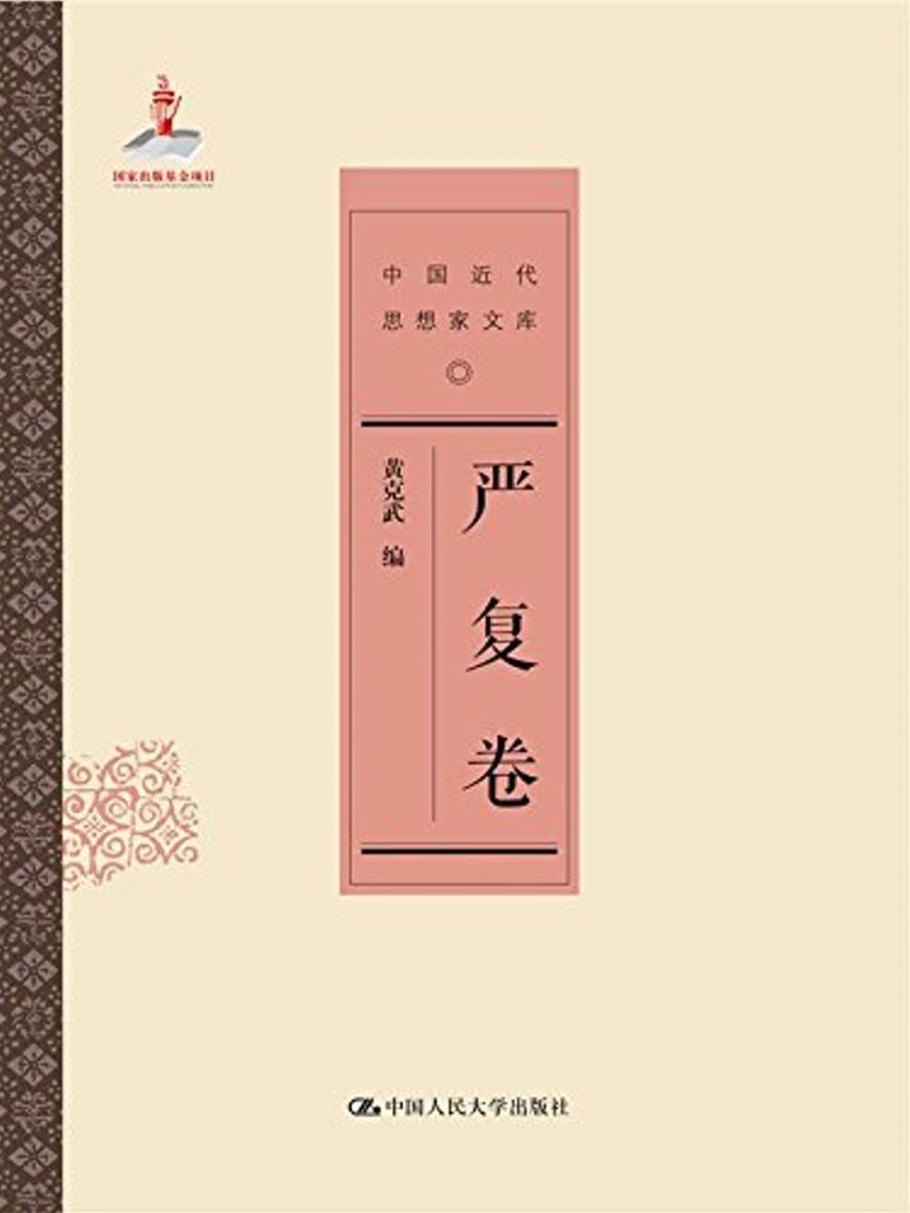 中國近代思想家文庫:嚴復卷