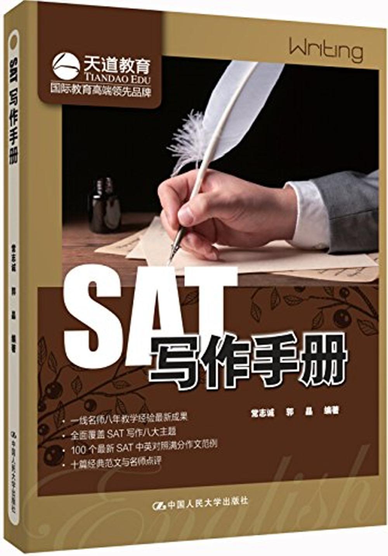 SAT寫作手冊