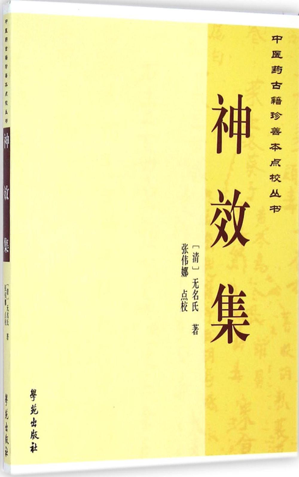 中醫藥古籍珍善本點校叢書:神效集