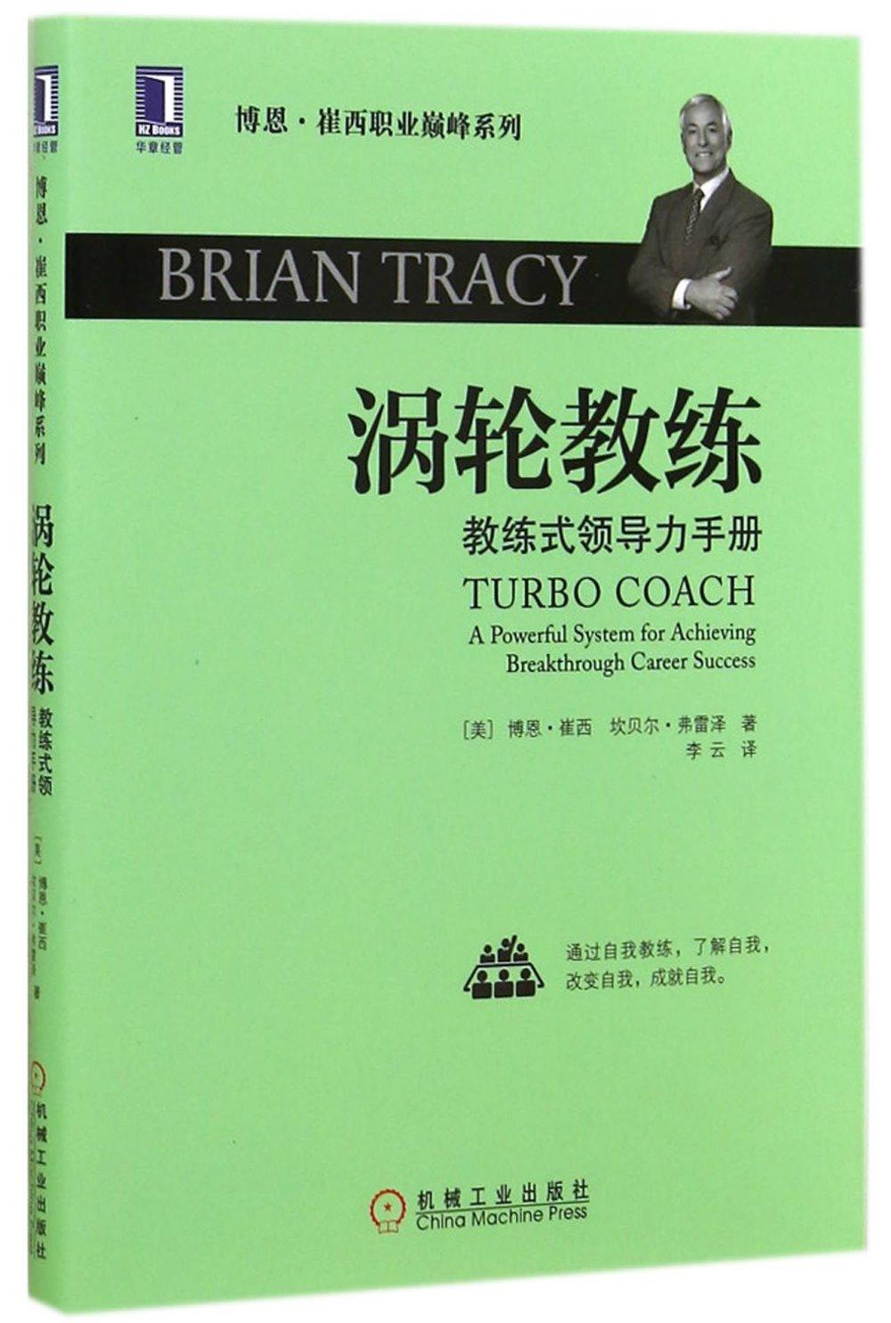 渦輪教練:教練式領導力手冊