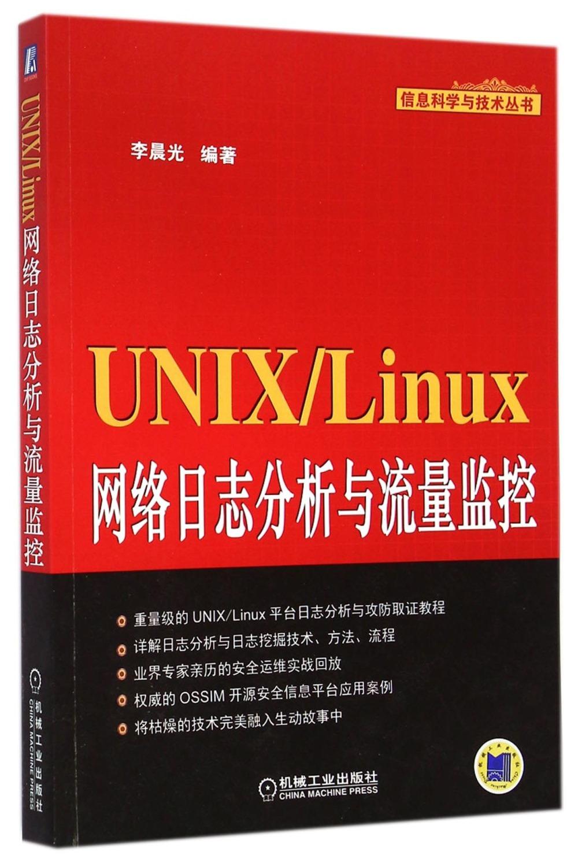 UNIX Linux網絡日志分析與流量監控