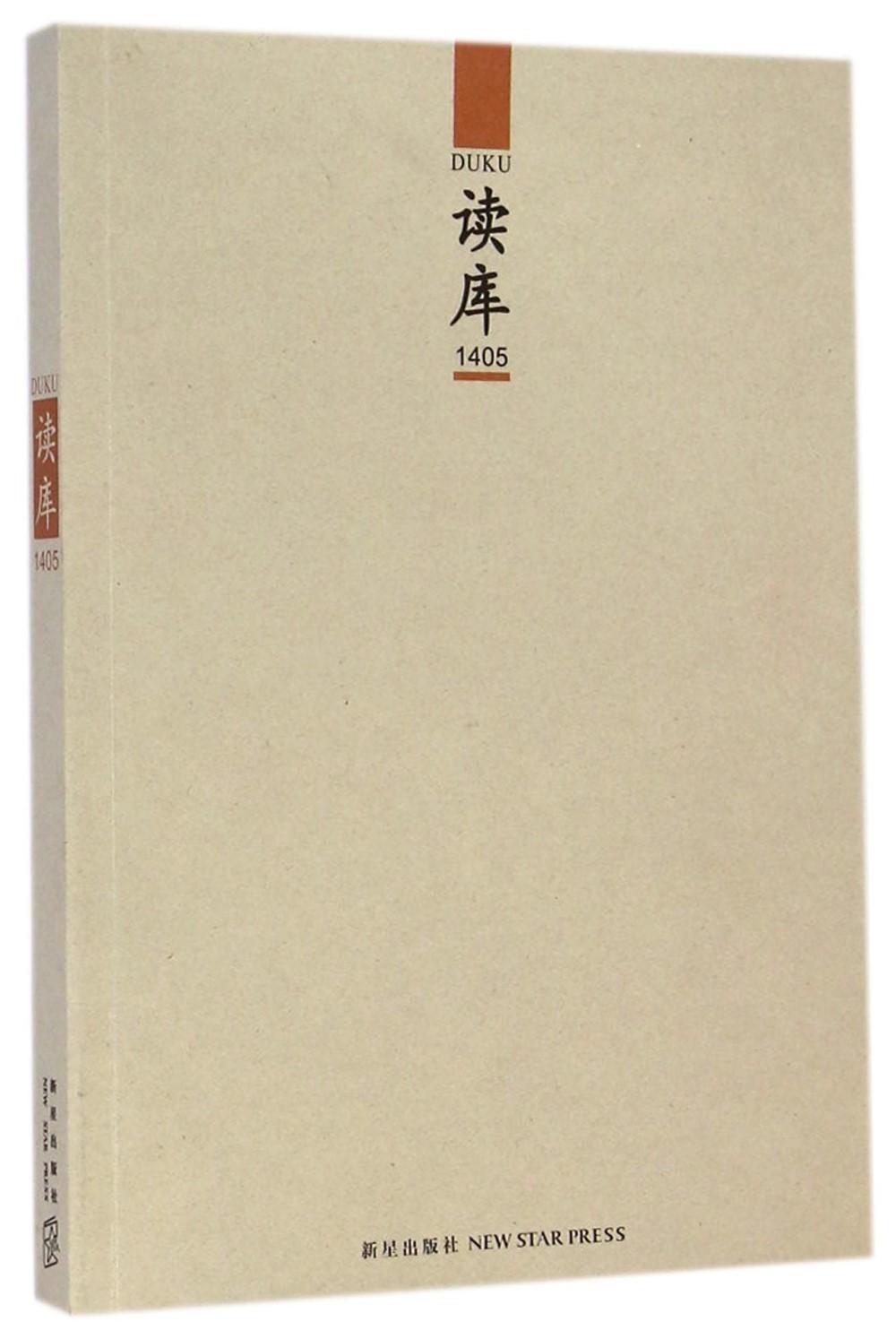 讀庫.1405