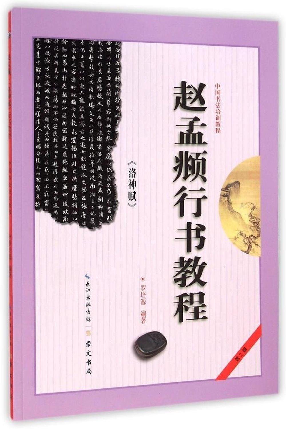 中國書法培訓教程 :趙孟頫《洛神賦》行書教程