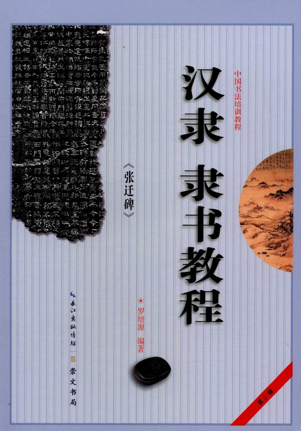 中國書法培訓教程(第2輯):漢隸《張遷碑》隸書教程