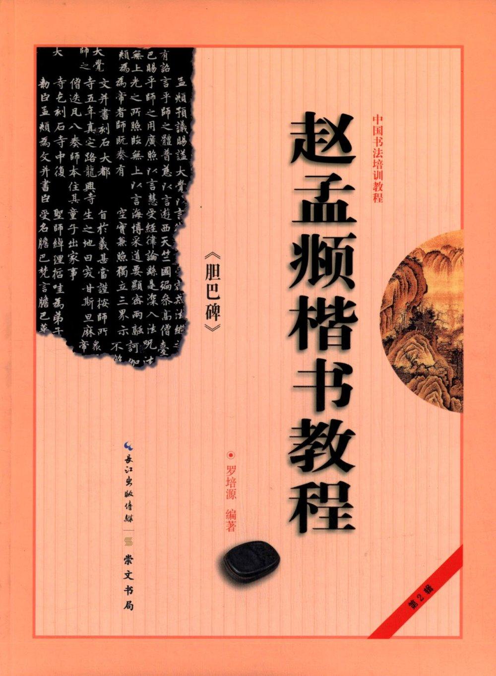 中國書法培訓教程(第2輯):趙孟睢兜 捅 房 榻壇? style=
