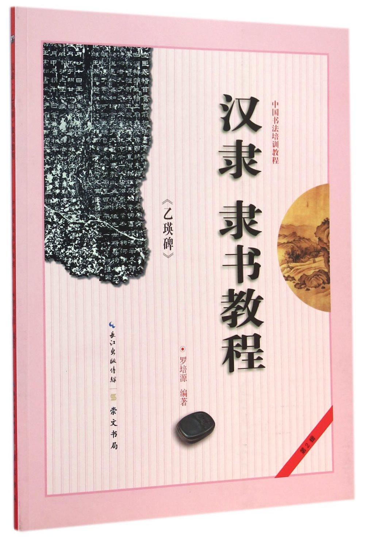 中國書法培訓教程(第2輯):漢隸《乙瑛碑》隸書教程