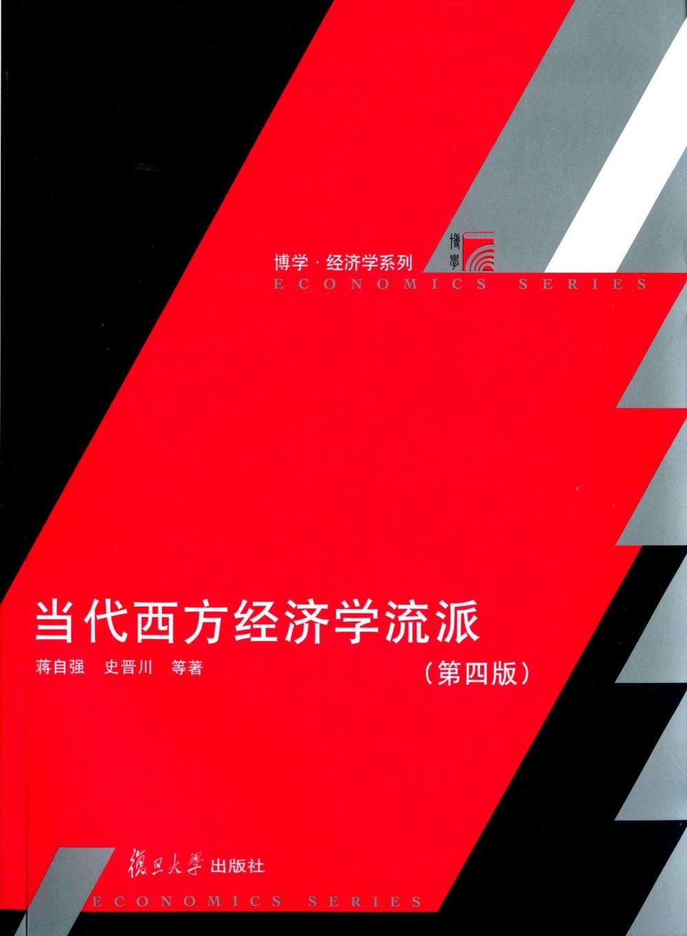 當代西方經濟學流派(第四版)