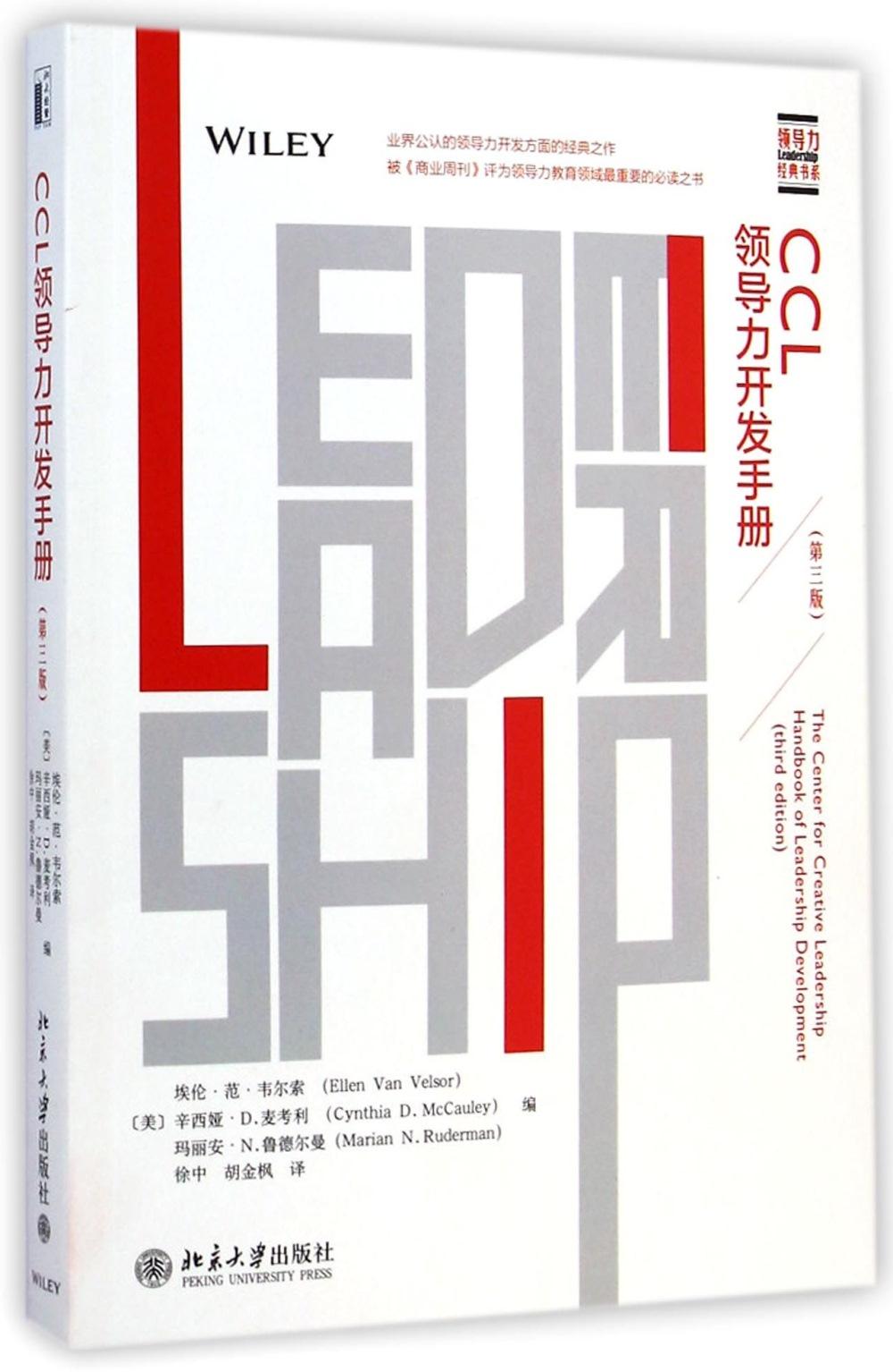 CCL領導力開發手冊^(第三版^)