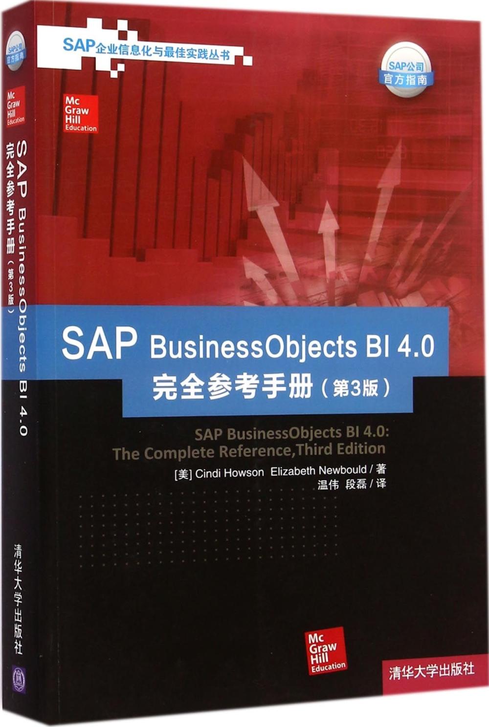 SAP BusinessObjects BI 4.0完全參考手冊^(第3版^)