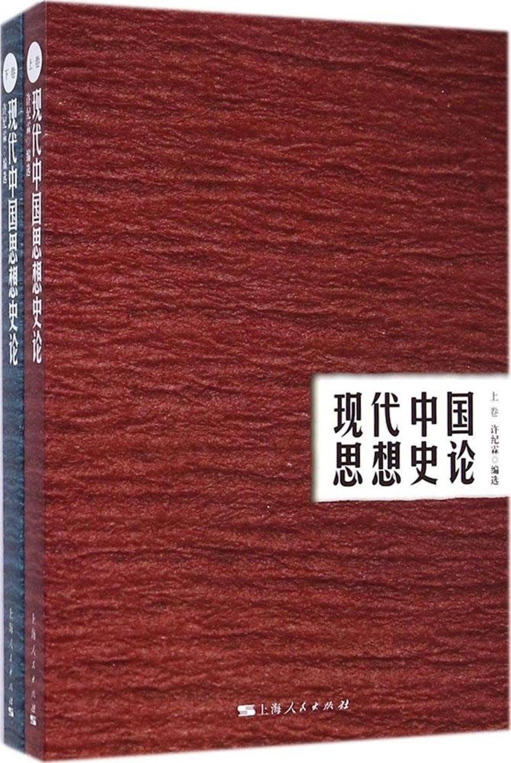 現代中國思想史論(上下卷)