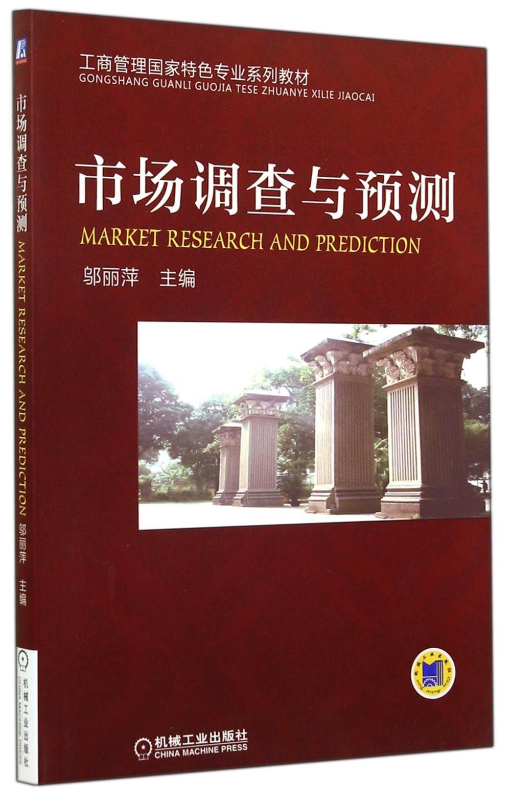 市場調查與預測