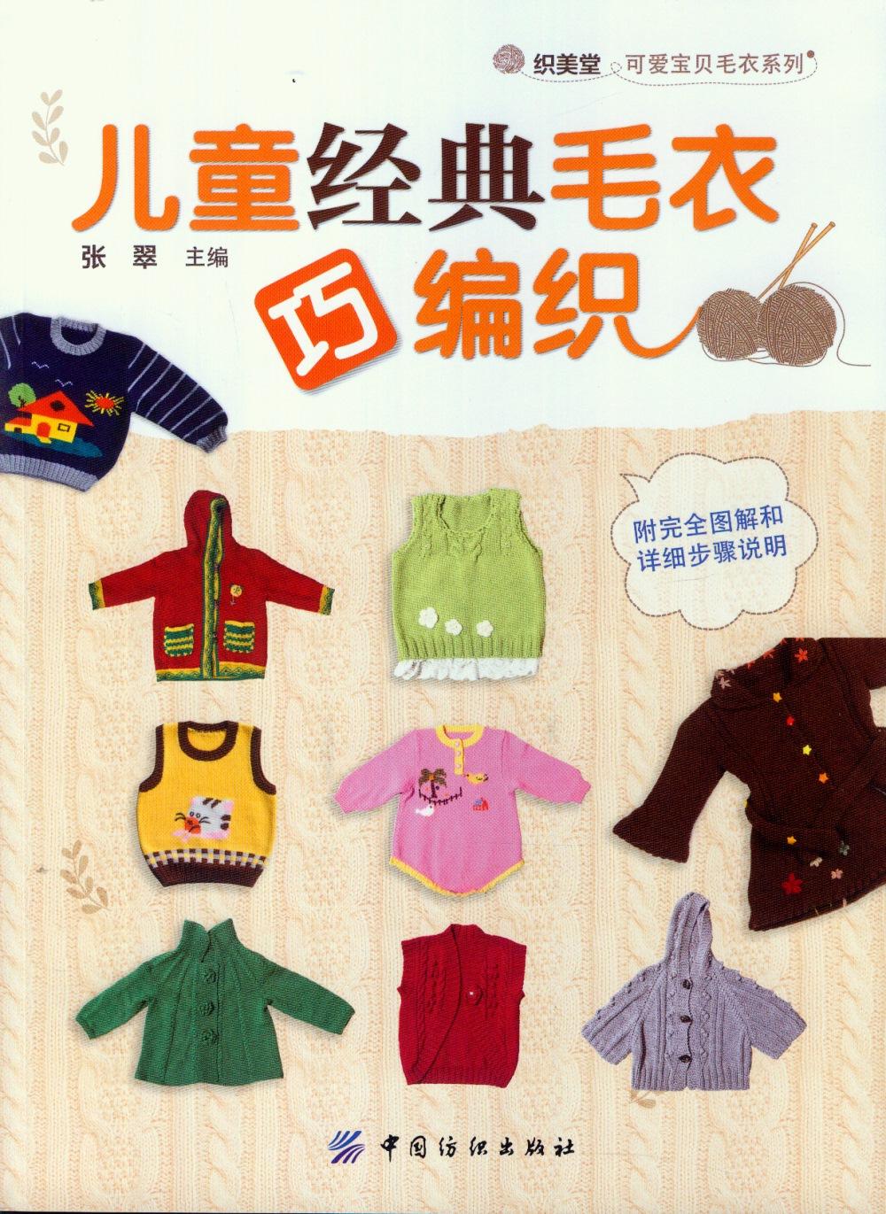 兒童 毛衣巧編織