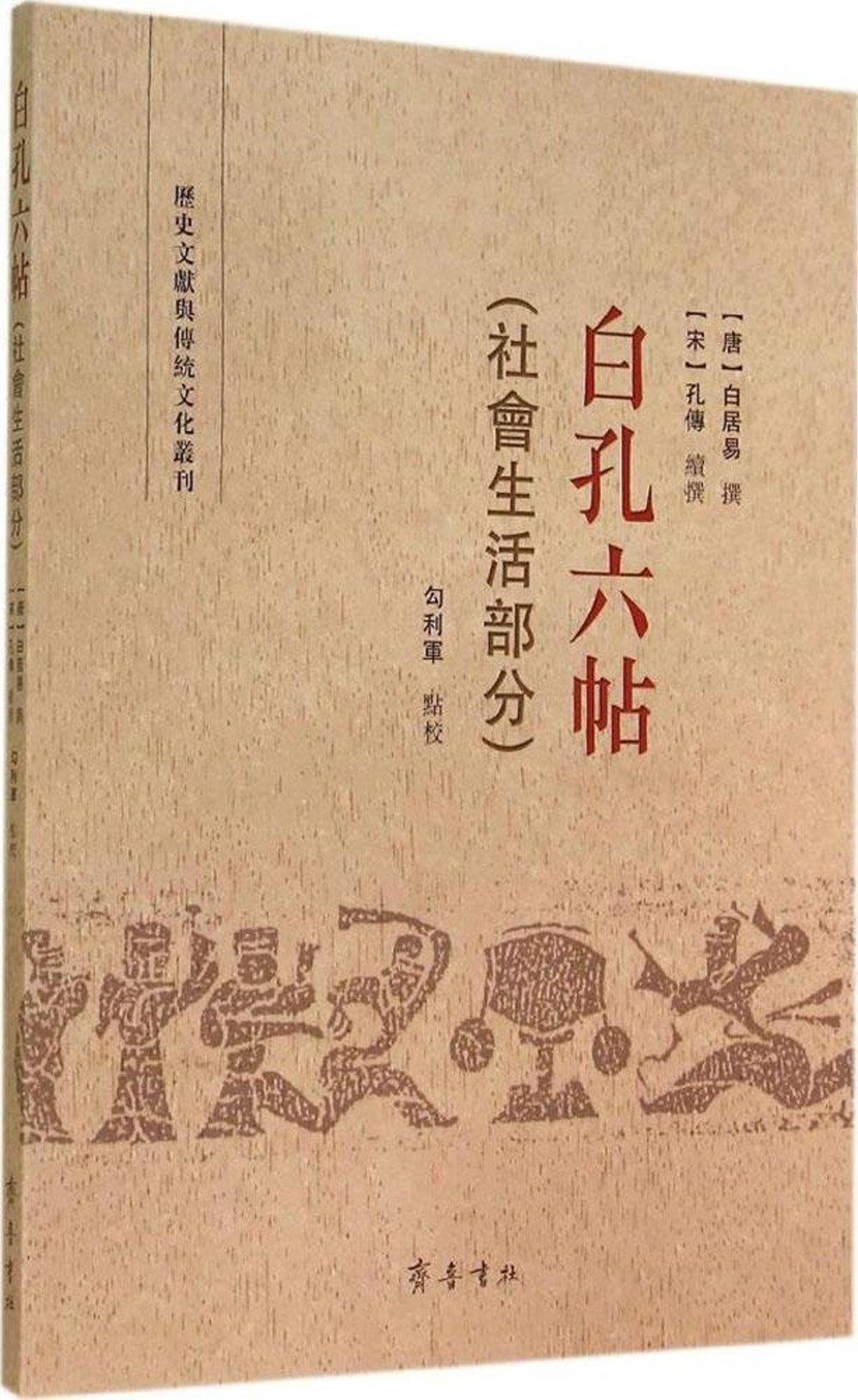 白孔六帖(社會生活部分)