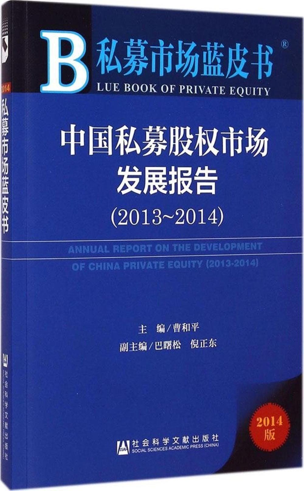 私募市場藍皮書:中國私募股權市場發展報告 2013~2014