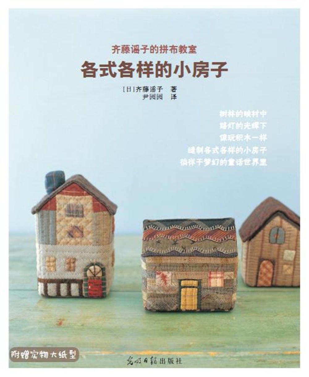 齊藤謠子的拼布教室:各式各樣的小房子