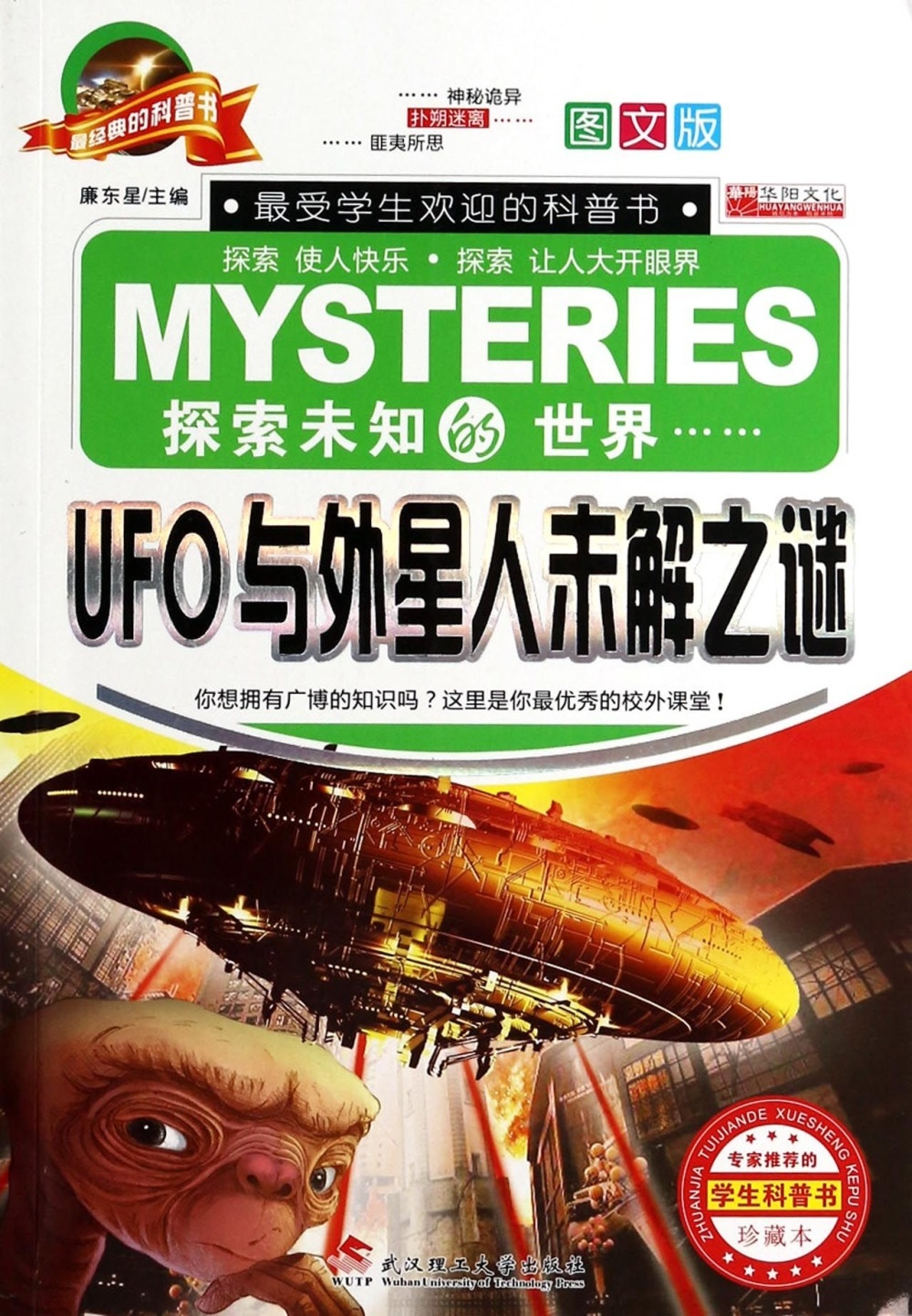 UFO與外星人未解之謎 圖文版