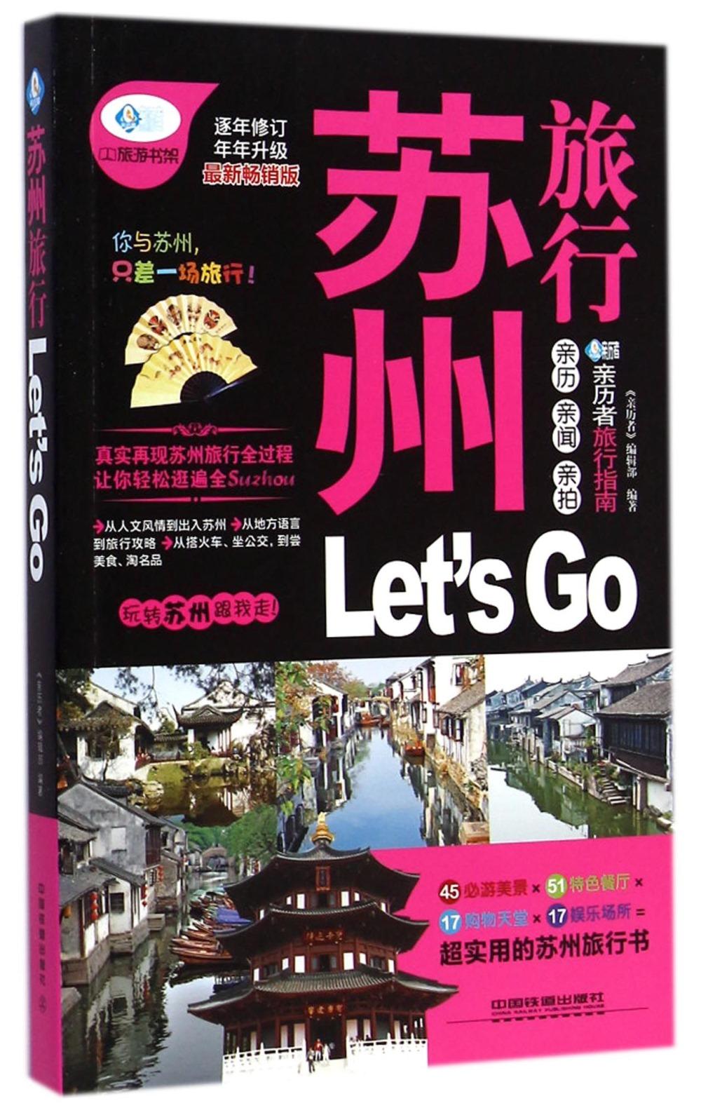 蘇州旅行Let~s GO