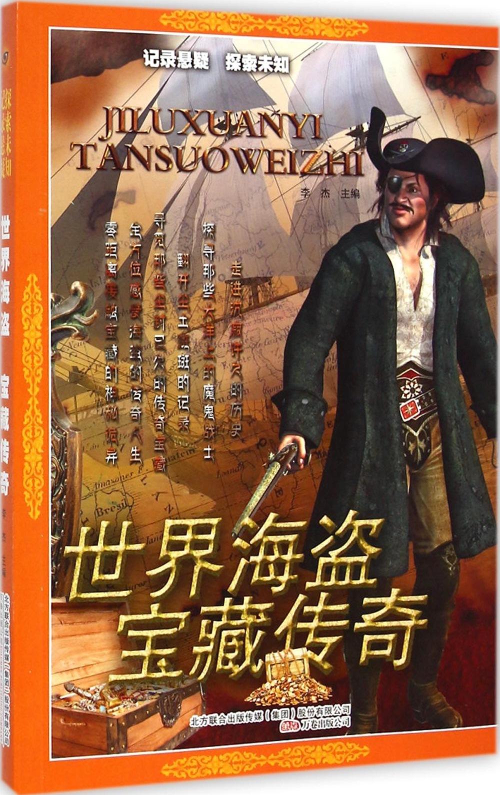 記錄懸疑·探索未知:世界海盜 寶藏傳奇