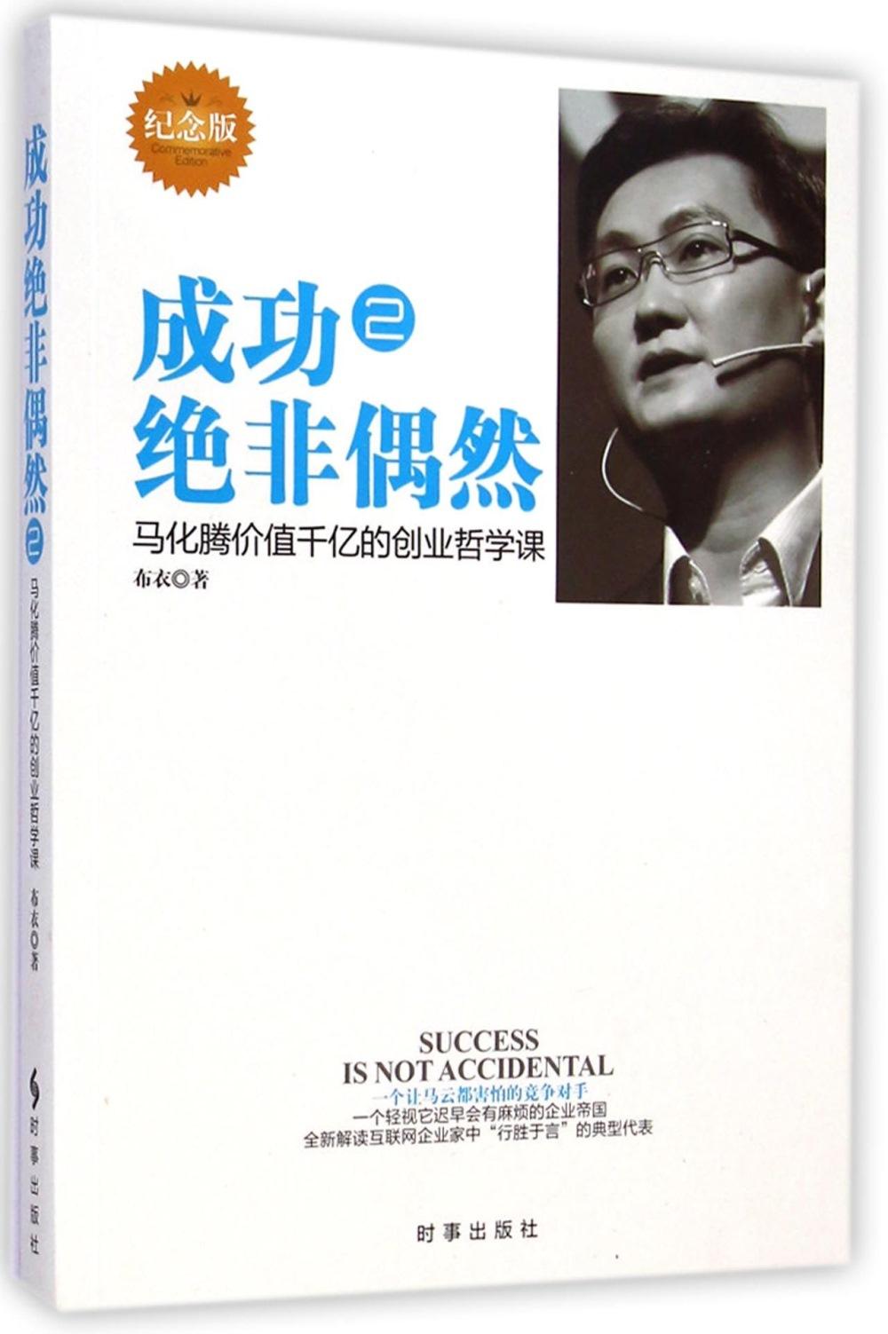 成功絕非偶然2,馬化騰價值千億的創業哲學課