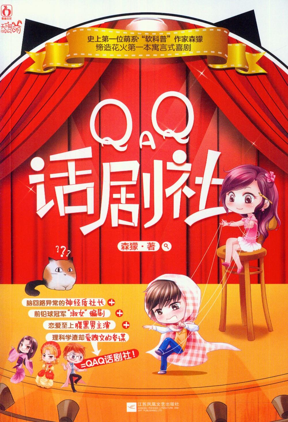 QAQ話劇社