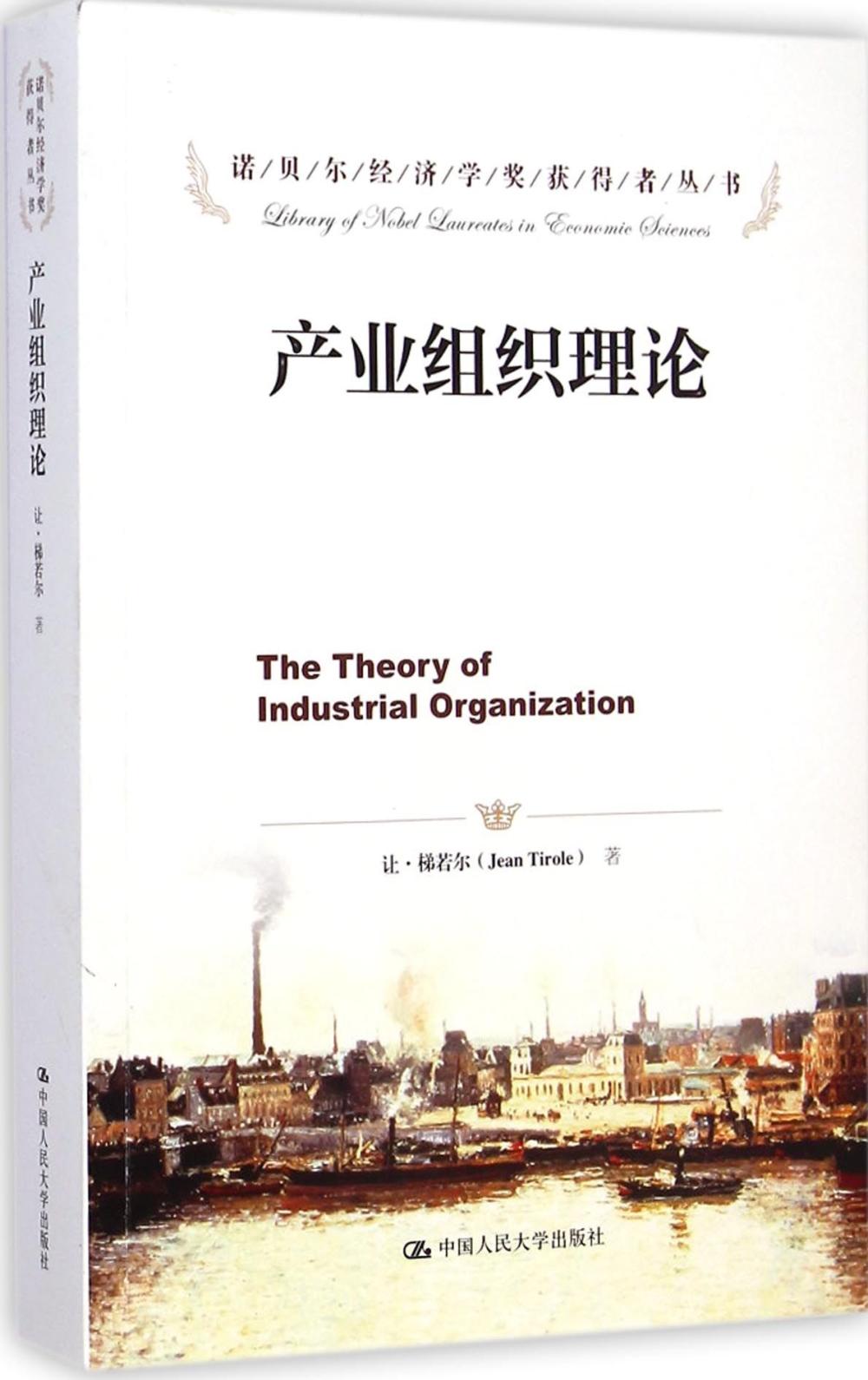 產業組織理論(2014諾貝爾經濟學獎得主作品)