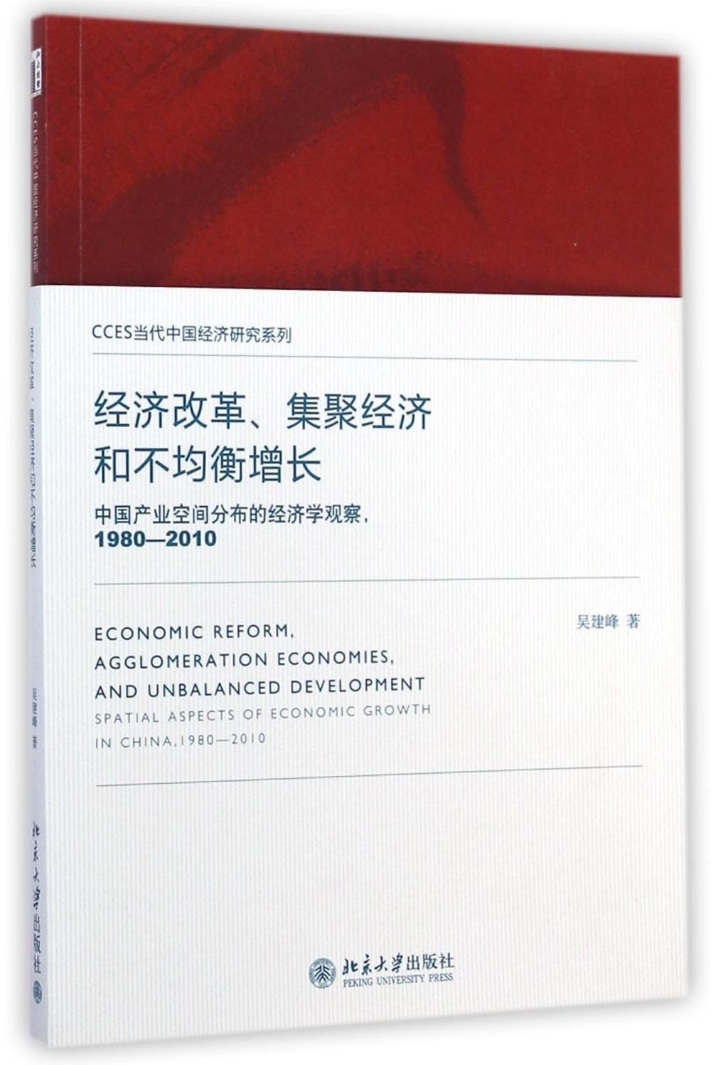 經濟改革、集聚經濟和不均衡增長:中國產業空間分布的經濟學觀察 1980~2010
