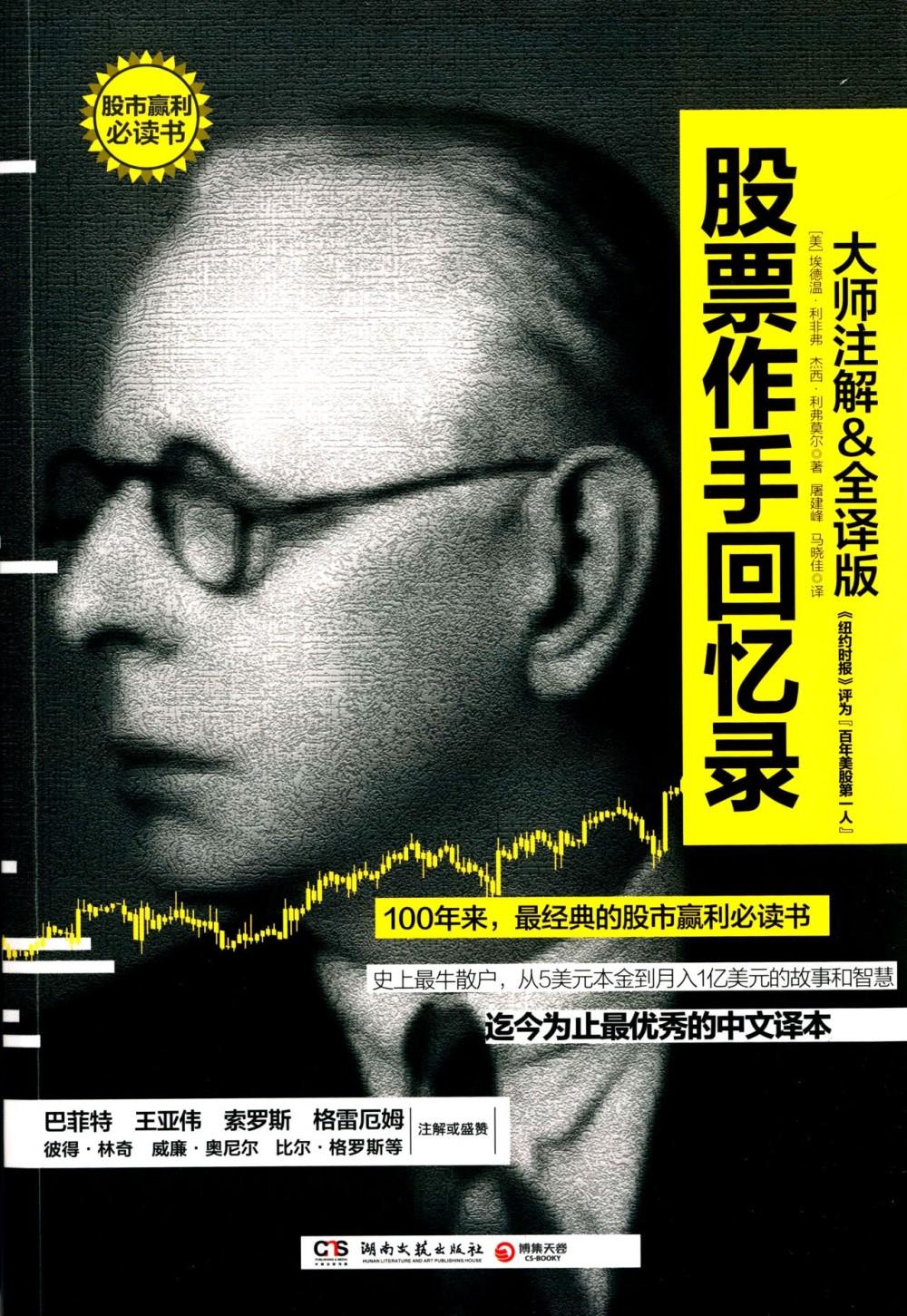 股票作手回憶錄(大師注解全譯版)