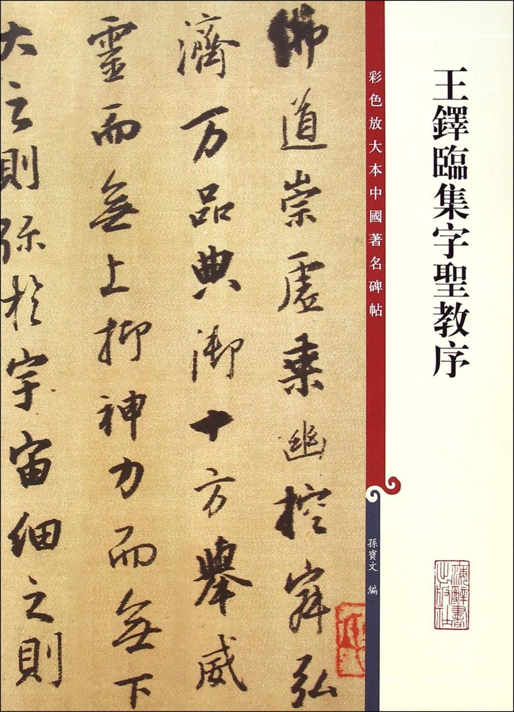 彩色放大本中國著名碑帖:王鐸臨集字聖教序