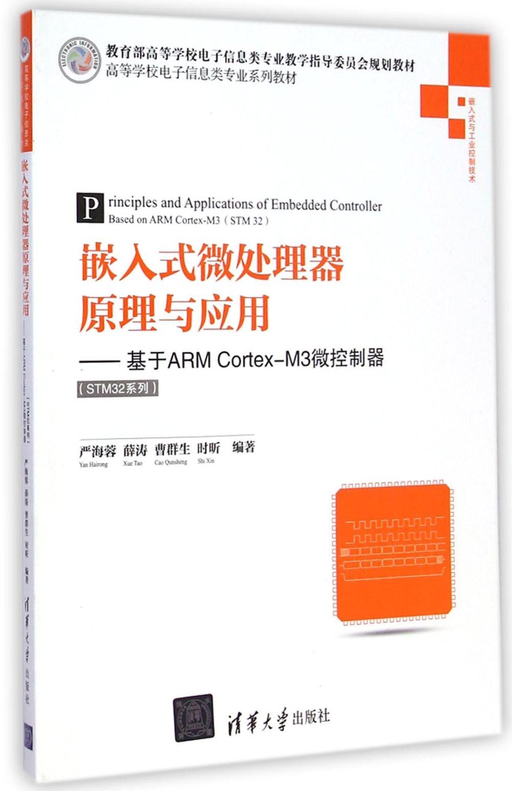 嵌入式微處理器原理與應用:基於ARM Cortex~M3微控制器 STM32系列