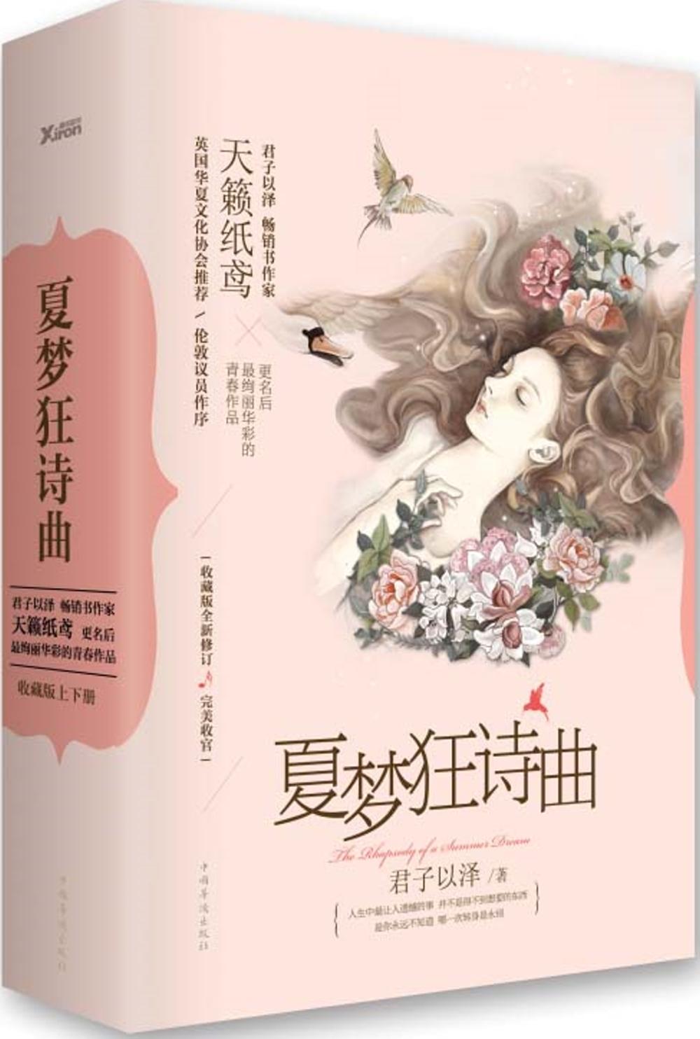 夏夢狂詩曲(上下)(收藏版)