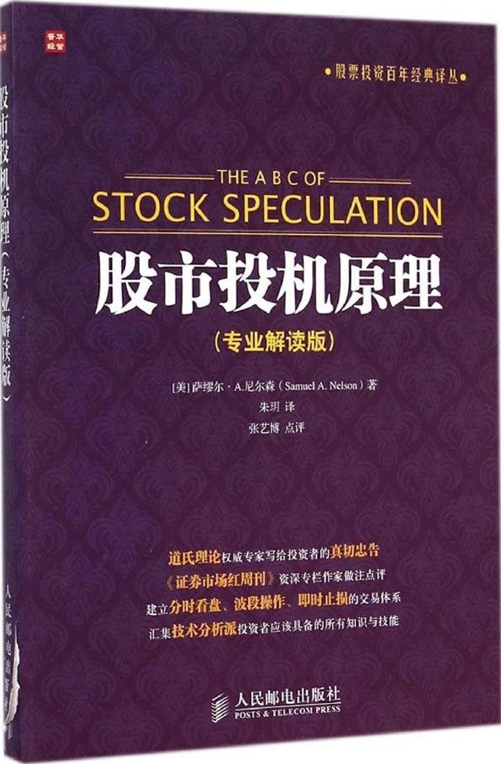 股市投機原理  解讀版