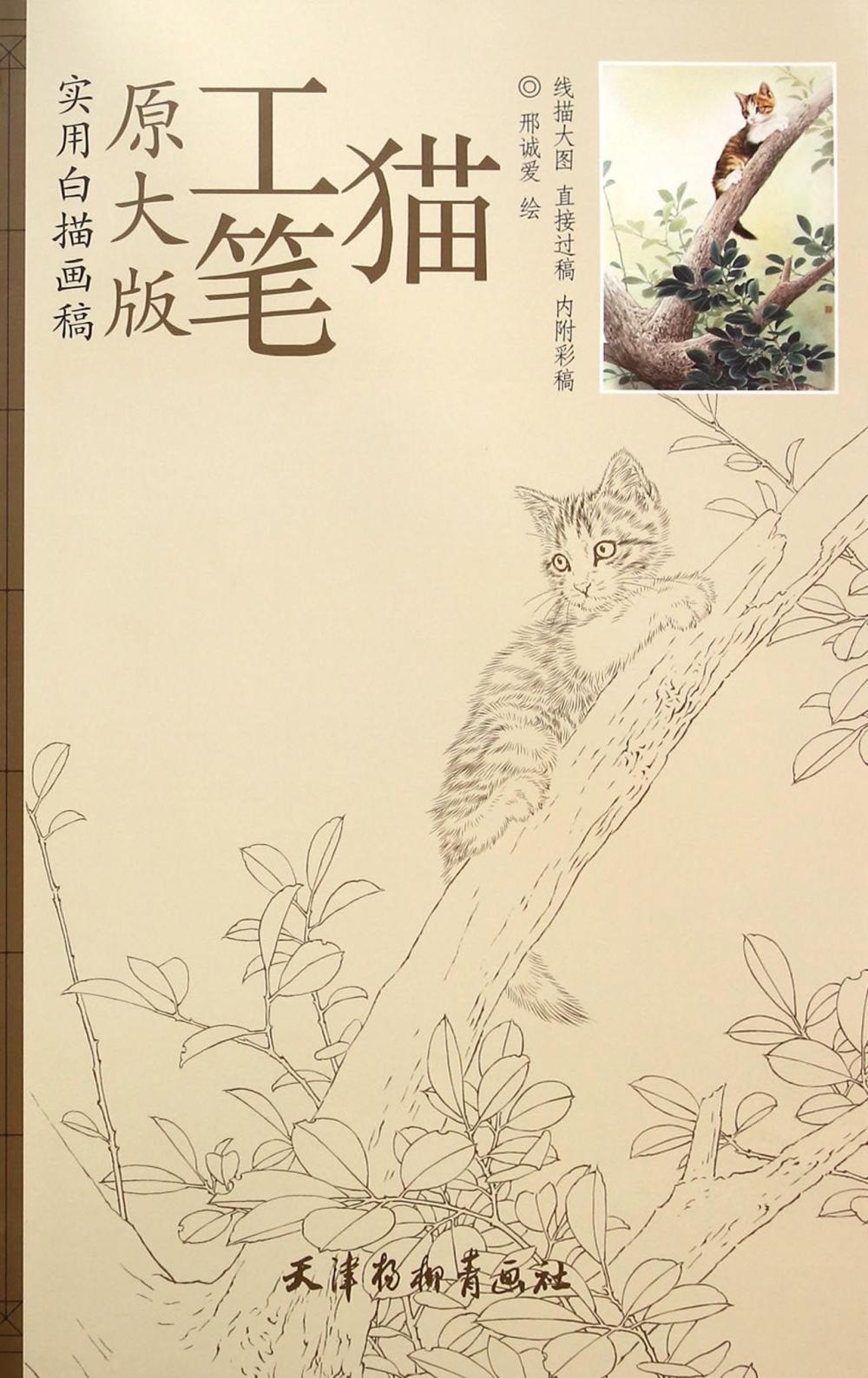 實用白描畫稿原大版:工筆貓